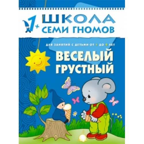 Книга Школа семи гномов 1-2 лет Веселый-грустный Мозаика-синтез 978-5-86775-190-6