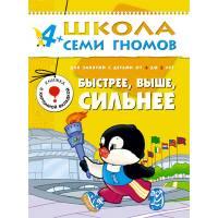 Книга Школа семи гномов. 4-5 лет. Быстрее, выше, сильнее  Мозаика-синтез 978-5-86775-221-7