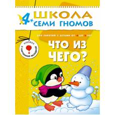 Книга Школа семи гномов. 4-5 лет. Что из чего?  Мозаика-синтез 978-5-86775-207-1