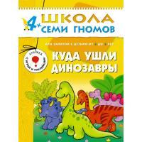 Книга Школа семи гномов. 4-5 лет. Куда ушли динозавры Мозаика-синтез 978-5-86775-228-6