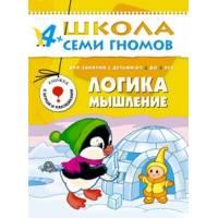 Книга Школа семи гномов. 4-5 лет. Логика, мышление Мозаика-синтез 978-5-86775-179-1