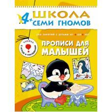 Книга Школа семи гномов. 4-5 лет. Прописи для малышей  Мозаика-синтез 978-5-86775-186-9