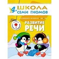 Книга Школа семи гномов. 4-5 лет. Развитие речи  Мозаика-синтез 978-5-86775-235-4
