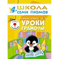Книга Школа семи гномов. 4-5 лет. Уроки грамоты  Мозаика-синтез 978-5-86775-200-2