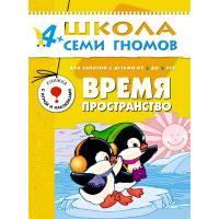 Книга Школа семи гномов. 4-5 лет. Время, пространство Мозаика-синтез 978-5-86775-193-7