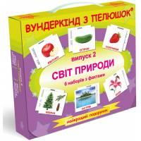 Подарунковий набір CВІТ ПРИРОДИ Вундеркинд с пелюшок 7027