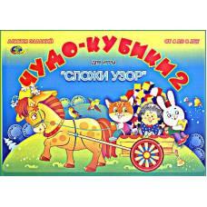 Раннее развитие Альбом заданий для малышей для игры Сложи узор Чудо-кубики 2  Корвет 4041