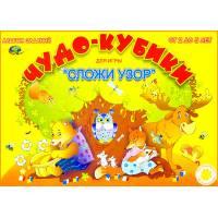 Раннее развитие Альбом заданий для малышей для игры Сложи узор Чудо-кубики Корвет 3598