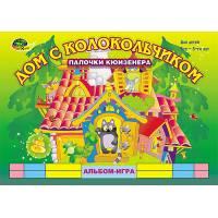 Раннее развитие Альбом-игра  Дом с колокольчиком к палочкам Кюизенера   КОРВЕТ 3084
