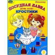 Раннее развитие Посудная лавка, Кростики (альбом к палочкам Кюизенера)   КОРВЕТ 3102