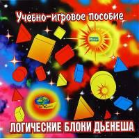 Учебно-игровое пособие Логические Блоки Дьенеша Корвет КОР-001