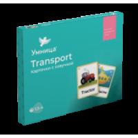 Карточки с озвучкой Transport. Умница У-S021