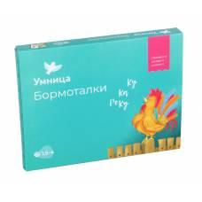 Комплект Бормоталки Логопедические карточки для развития речи Умница У2047