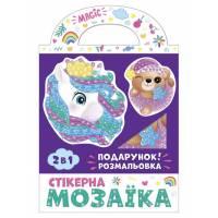 Стікерна мозаїка. Ведмежа та Єдиноріг Ранок Креатив