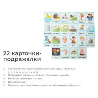 Говорилки Логопедические карточки для развития речи Умница