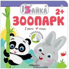 Зоопарк. Умный зайка (книжка с наклейками)