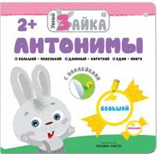 Антонимы. Умный зайка (книжка с наклейками)