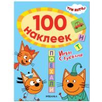 Три кота. 100 наклеек. Игры с буквами. Поехали