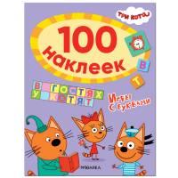 Три кота. 100 наклеек. Игры с буквами. В гостях у котят