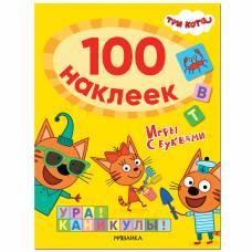 Три кота. 100 наклеек. Игры с буквами. Ура! Каникулы!