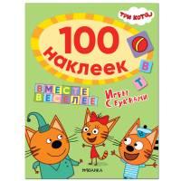 Три кота. 100 наклеек. Игры с буквами. Вместе веселее