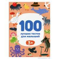 Книга 100 лучших тестов для малышей 3+ И. Тереньтьева