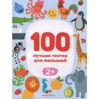 Книга 100 лучших тестов для малышей 2+ И. Тереньтьева