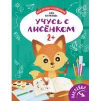 Учусь с лисенком Мои первые развивашки 2+ Анна Куприянова