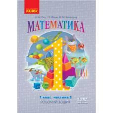 НУШ Математика 1 кл. Робочий зошит до підруч. Гісь О.(у 4-х ч.) Частина 3
