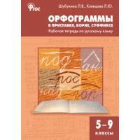 Орфограммы в приставке, корне, суффиксе 5–9 классы ВАКО