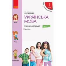 НУШ Українська мова та читання 1 кл. Навчальний зошит (у 4-х ч.) Частина 4