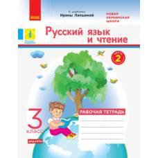 НУШ Русския язык и чтение 3 кл. Раб.тетрадь к учеб.Лапшиной (в 2-х ч.) Часть 2