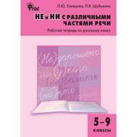 НЕ и НИ с различными частями речи. 5–9 классы Клевцова Л.Ю. ВАКО