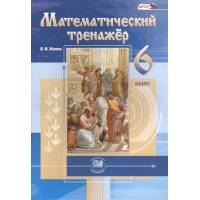 Жохов. Математический тренажер. 6 класс Мнемозина
