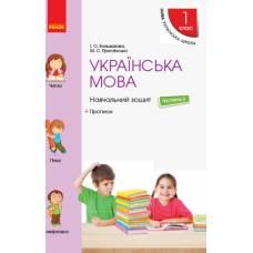 НУШ Українська мова та читання 1 кл. Навчальний зошит (у 4-х ч.) Частина 3
