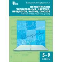Правописание числительных, наречий, предлогов, частиц, союзов: рабочая тетрадь порусскому языку. 5–9классы