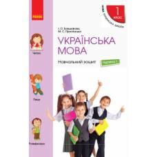 НУШ Українська мова та читання 1 кл. Навчальний зошит (у 4-х ч.) Частина 1