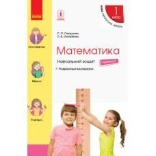 НУШ Математика 1 кл. Навчальний зошит (у 4-х ч.) Частина 2