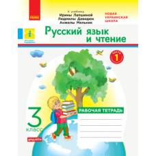 НУШ Русския язык и чтение 3 кл. Раб.тетрадь к учеб.Лапшиной (в 2-х ч.) Часть 1