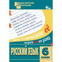 Русский язык. Разноуровневые задания. 6класс ВАКО