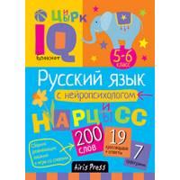Умный блокнот.Русский язык с нейропсихологом.5-6 класс Айрис-пресс