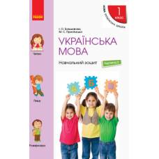 НУШ Українська мова та читання 1 кл. Навчальний зошит (у 4-х ч.) Частина 2