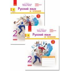 НУШ Русския язык и чтение 2 кл. Раб.тетрадь к учеб.Лапшиной (в 2-х ч.) Комплект
