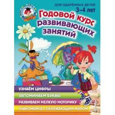 Годовой курс развивающих занятий для детей 3-4 лет Володина Н.В. Эксмо