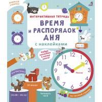 Время и распорядок дня Интерактивная тетрадь Робинс