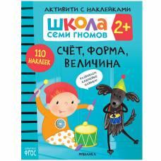 Школа Семи Гномов. Активити с наклейками. Счет, форма, величина 2+ 9785431520846