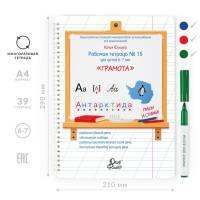 Рабочая тетрадь №15 для детей 6-7 лет Грамота Фишер