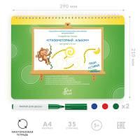 Графомоторный альбом для детей от 5 лет Фишер