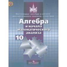 Никольский Алгебра и начала математического анализа 10 класс
