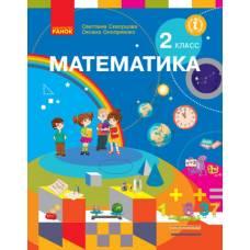 НУШ Математика 2 кл. Учебник Скворцова С.А., Оноприенко О.В.